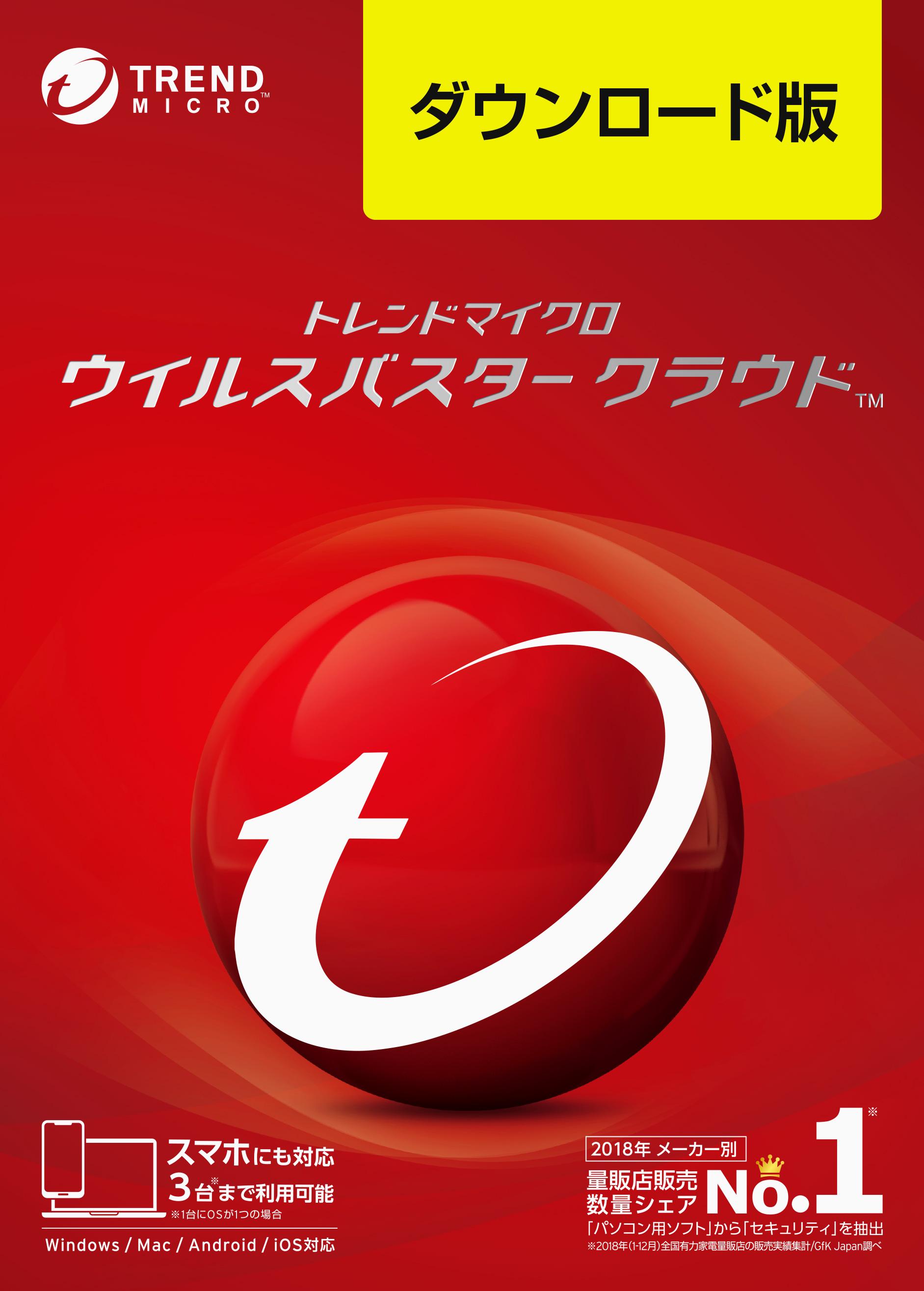 ウイルスバスター公式トレンドマイクロ・オンラインショップキャンペーン中!【最新版】公式 ウイルスバスター クラウド ダウンロード3年版